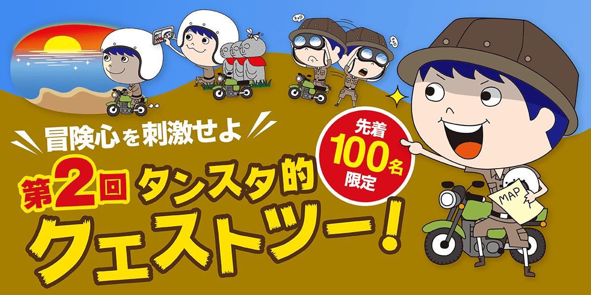 【先着100名限定】冒険心を刺激せよ!第2回 タンスタ的クエストツー!