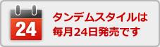 タンデムスタイルは毎月24日発売です