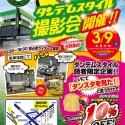 ライダーズスタンド横浜日野2りんかん、タンデムスタイル撮影会開催!!