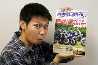 タンデムスタイル最新号、No.139が本日発売です!