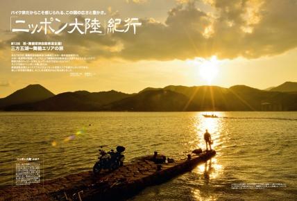 隔月連載「ニッポン大陸」紀行三方五湖~舞鶴エリアの旅