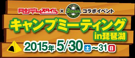 キャンプミーティングin琵琶湖 2015年5月30日(土)〜31日(日)