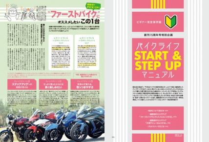 """特別企画バイクライフSTART & STEP UPマニュアル """"ファーストバイク""""にオススメしたいこの1台"""