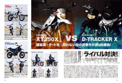連載ライバル対決 YAMAHA XT250X vs KAWASAKI D-TRACKER X