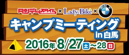 タンデムスタイル×レディスバイク×BMW Motorrad キャンプミーティング in 白馬 2015年8月27日(土)〜28日(日)