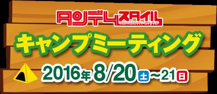 キャンプミーティング 2016年8月20日(土)〜21日(日)