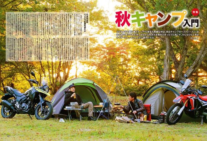 特集秋キャンプ入門
