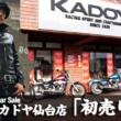 KADOYA仙台店が新春初売りを実施!2018年1月2日~4日までの3日間限定