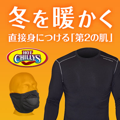 冬を暖かく 直接身につける「第2の肌」HOT  CHILLYS