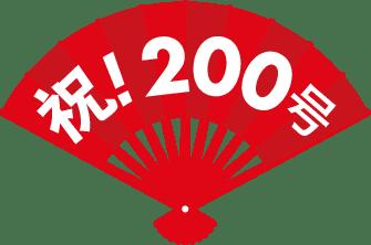 祝!200号