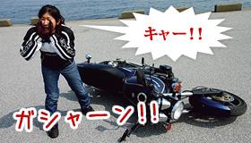 ガシャーン キャー!!