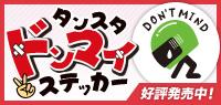 タンスタドンマイステッカー 好評発売中!