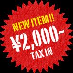 NEW ITEM!! 2,000円〜(税込)