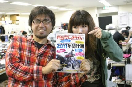 タンデムスタイル No.105 本日発売!