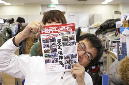 タンデムスタイル No.106 本日発売!