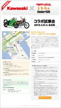 Kawasakiとのコラボ試乗会開催!