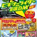 6月30日(土)に『ドライバースタンド横浜日野2りんかん』にて、取材・撮影を行ないます!