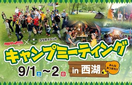 タンデムスタイル×2りんかん コラボイベント キャンプミーティング開催のお知らせ