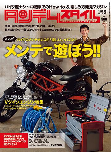 ts_130_magazine_img