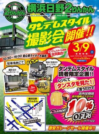 3月9日(土)に『ライダーズスタンド横浜日野2りんかん』にて、読者撮影会を行ないます!