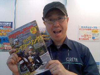 タンデムスタイル最新号、No.132が本日発売です!
