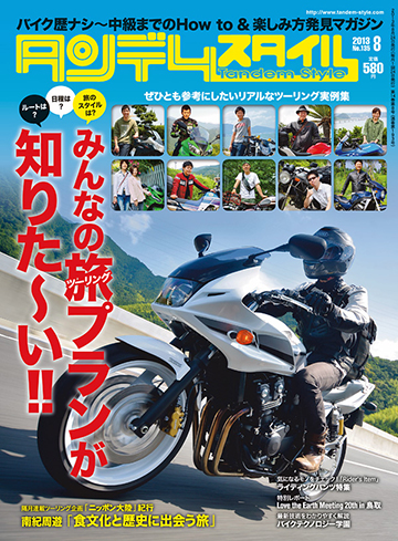 TS_COVER_135