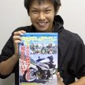 タンデムスタイル最新号、No.135が本日発売です!