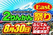 2014_2rinkan-fes-east