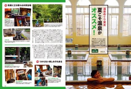 特集目からウロコの旅テク塾夏こそ温泉がオススメ!
