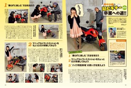 連載野中沙織の超ビギナー卒業への道!! 第5回