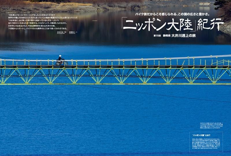 隔月連載「ニッポン大陸」紀行静岡県 大井川遡上の旅