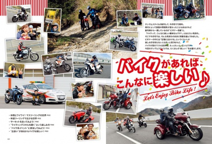 """特集バイクがあればこんなに楽しい """"マスツーリング""""の世界"""