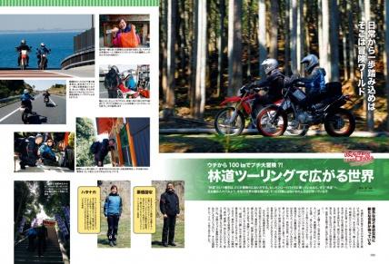 特集バイクがあればこんなに楽しい林道ツーリングで広がる世界