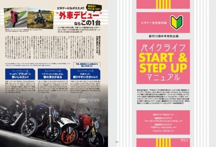 """特別企画バイクライフSTART & STEP UPマニュアル """"外車デビュー""""ならこの1台"""