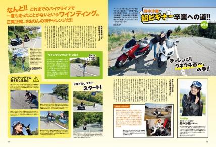 連載野中沙織の超ビギナー卒業への道!! 第9回