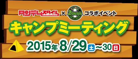 キャンプミーティング 2015年8月29日(土)〜30日(日)