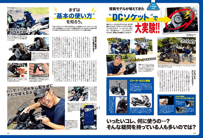 """特集ザ・大実験 """"DCソケット""""で大実験!!"""