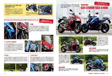 巻末企画バイク業界の2大トレンドに注目する!! その2 フルカウルスポーツ&ストリートファイターの関係