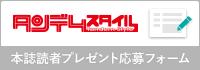 本誌読者プレゼント応募フォーム