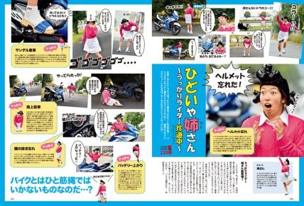 特集バイクのトラブル110番ひどいや姉さん〜うっかりライダー珍道中〜
