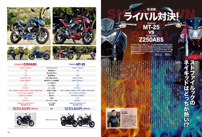 新連載ライバル対決 YAMAHA MT-25 vs KAWASAKI Z250ABS