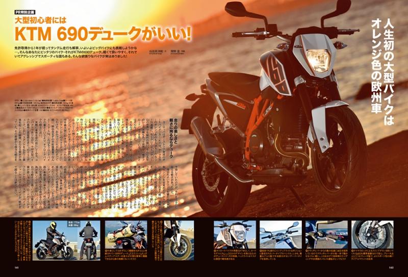 PR特別企画大型初心者にはKTM 690DUKEがいい!