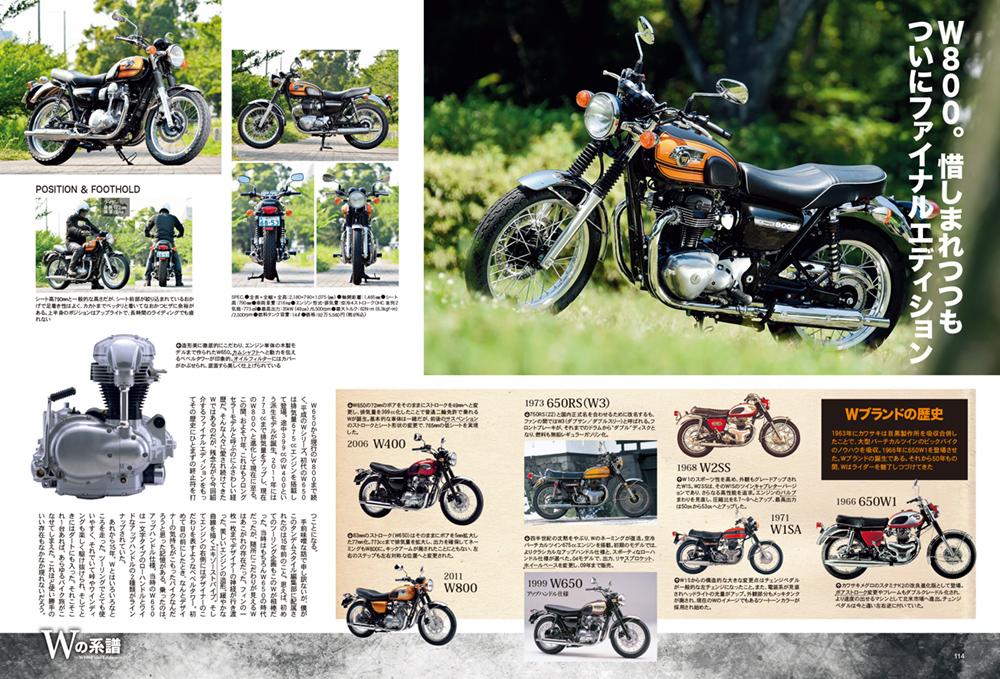 PR特別企画Wの系譜 ―W800Final Edition―