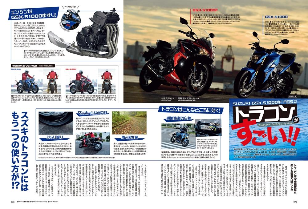 特別企画SUZUKI GSX-S1000/F ABSのトラコンがすごい!!