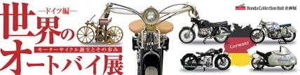 世界のオートバイ展~モーターサイクルの誕生とその歩み:ドイツ編~