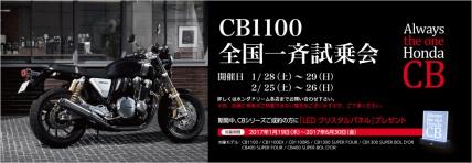 Honda CB1100全国一斉試乗会
