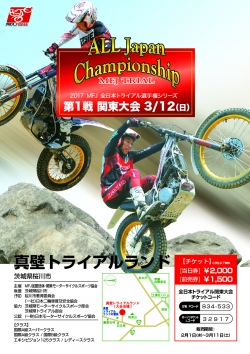 2017MFJ全日本トライアル選手権シリーズ第1戦 関東大会