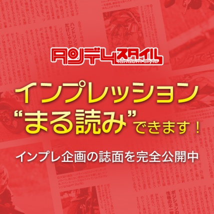 """インプレッション""""まる読み""""に『SUZUKI GSR400 ABS』と『HONDA 400X』を追加しました!"""