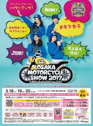 第33回 大阪モーターサイクルショー2017