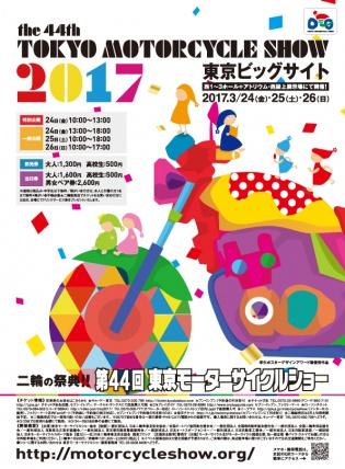 第44回 東京モーターサイクルショー